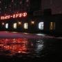 - Улица Лесная 59 строение, 1 - Московский театр Буфф