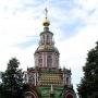 - улица Большая Якиманка, 46 - Церковь Иоанна Воина
