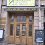 - Невский проспект, 104 - Санкт-петербургский интерьерный театр