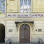 - Соляной пер., 9 - Государственный мемориальный музей обороны и блокады Ленинграда